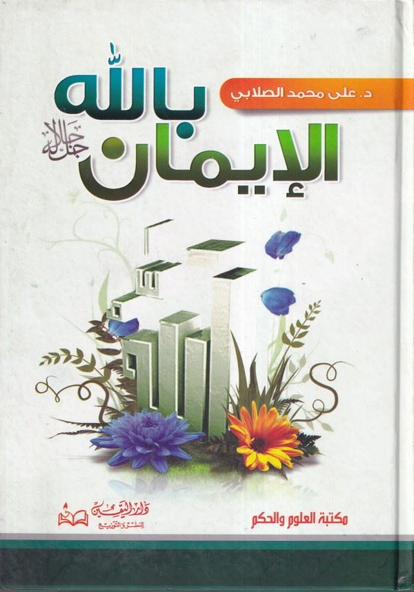 El İman billahi Celle Celalühü-الإيمان بالله جل جلاله