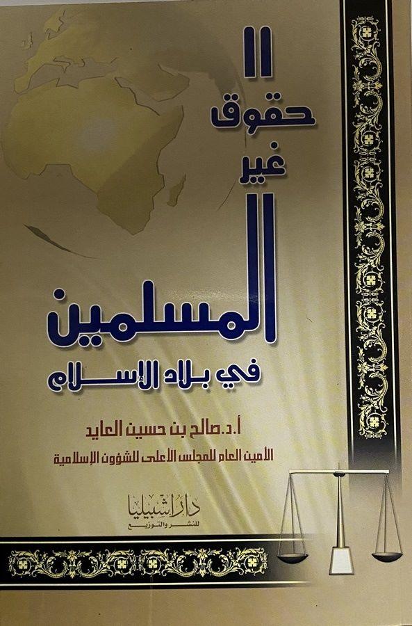 Hukuku Gayril Müslimin fi Biladil İslam-حقوق غير المسلمين في بلاد الإسلام