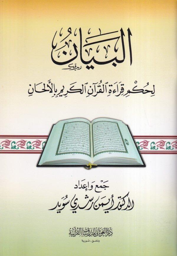 El Beyanü Lihukmi Kiratil Kuranil Kerim Bil Elhani-البيان لحكم قراءة القرآن الكريم بالألحان