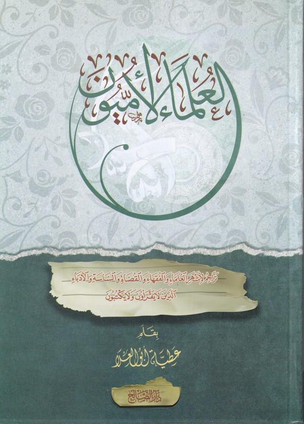 El Ulema El Ümmiyun-العلماء الأميون