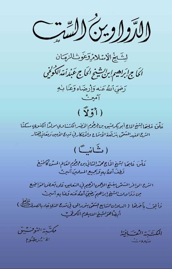 El Fetavas Sufiyye-فتاوى الصوفية