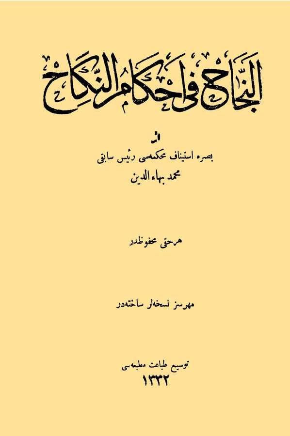 El Cami fi Ahkamin Nikah-النجاح في أحكام النكاح