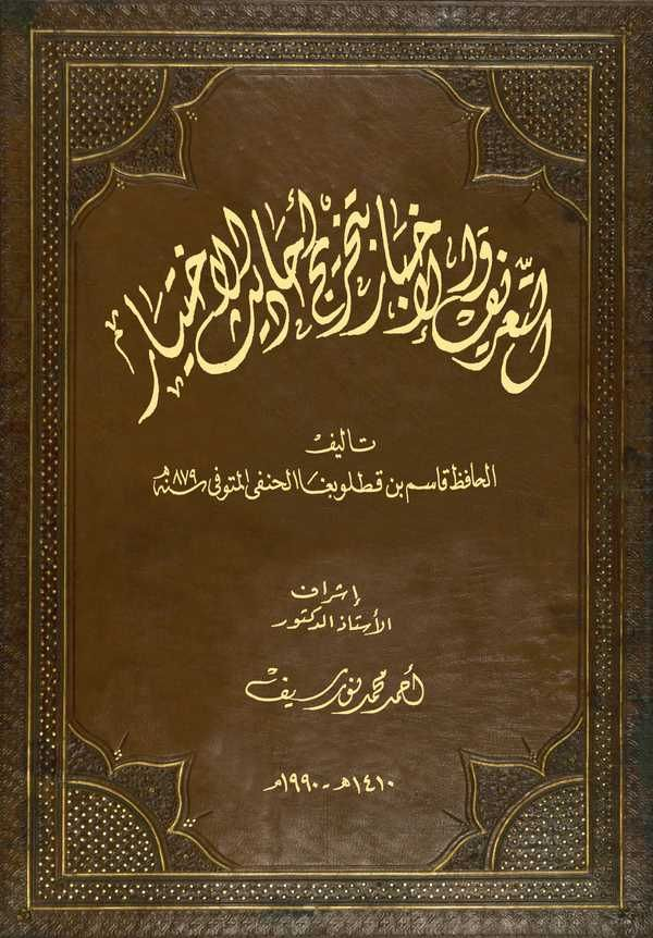 Et Tarif vel Ahbar bi Tahrici Ehadisil Ahyar-التعريف والأخبار بتخريج أحاديث الإختيار