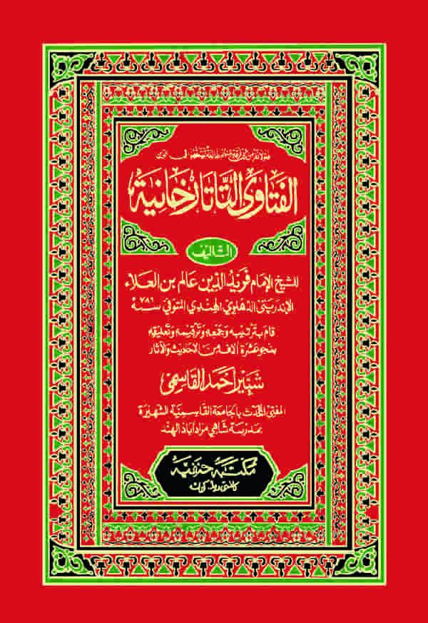 El Fetavat Tatarhaniyye-الفتاوى التاتارخية