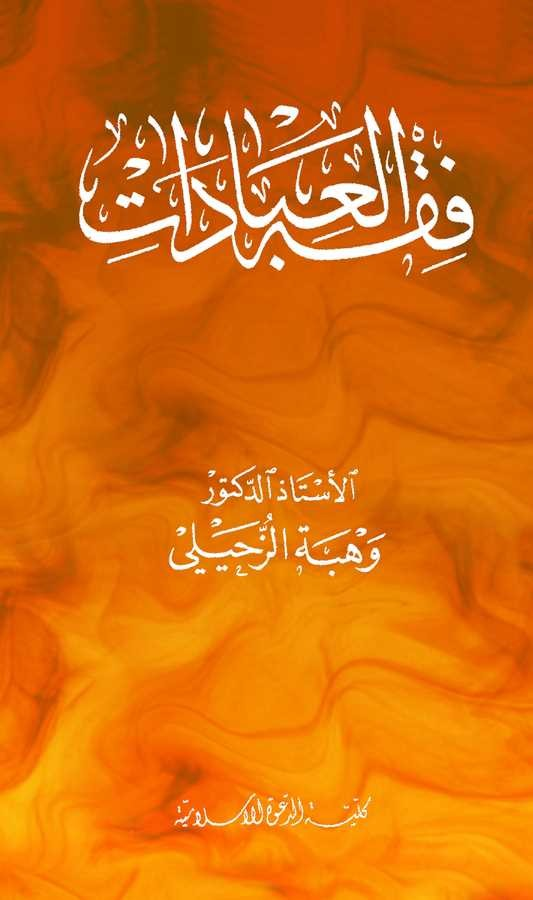 Fıkhül İbadat-فقه العبادات