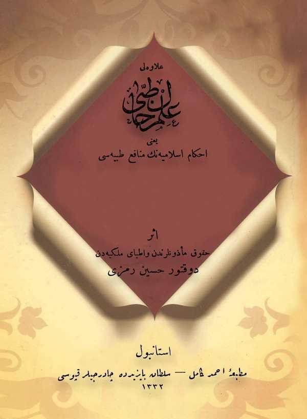 İlmi Hal Tıbbı-علم حال طبي يعني أحكام إسلامية نك منافع طبيهسي