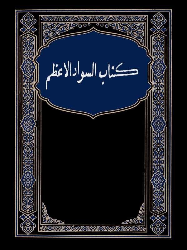 Kitabu Sevadül Azam-كتاب السواد الأعظم