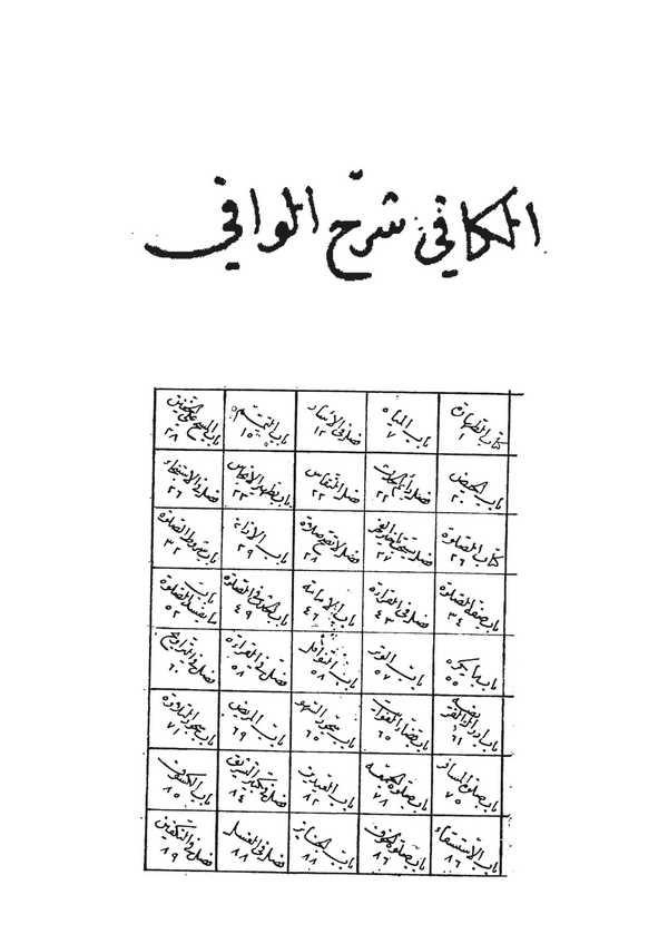 El Kafi Şerhül Vafi-الكافي شرح الوافي
