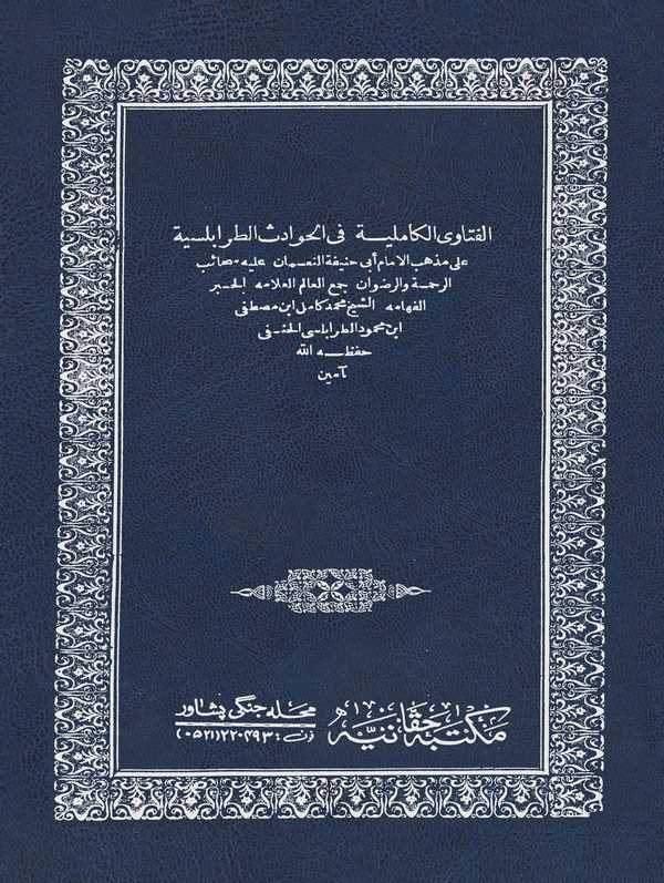 El Fetaval Kamiliyye fil Havadisit Trablusiyye ala Mezhebil İmam Ebi Hanife-الفتاوى الكاملية في الحوادث الطرابلسية على مذهب الإم