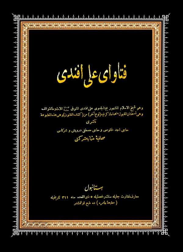 Fetava Ali Efendi-فتاوى علي أفندي