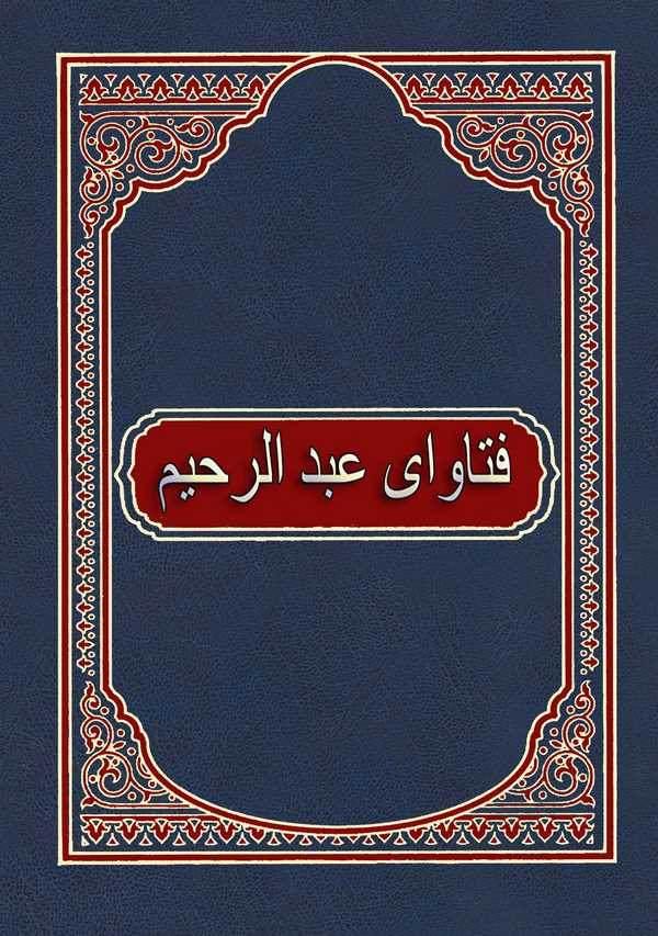 Fetava Abdurrahim-فتاوى عبد الرحيم