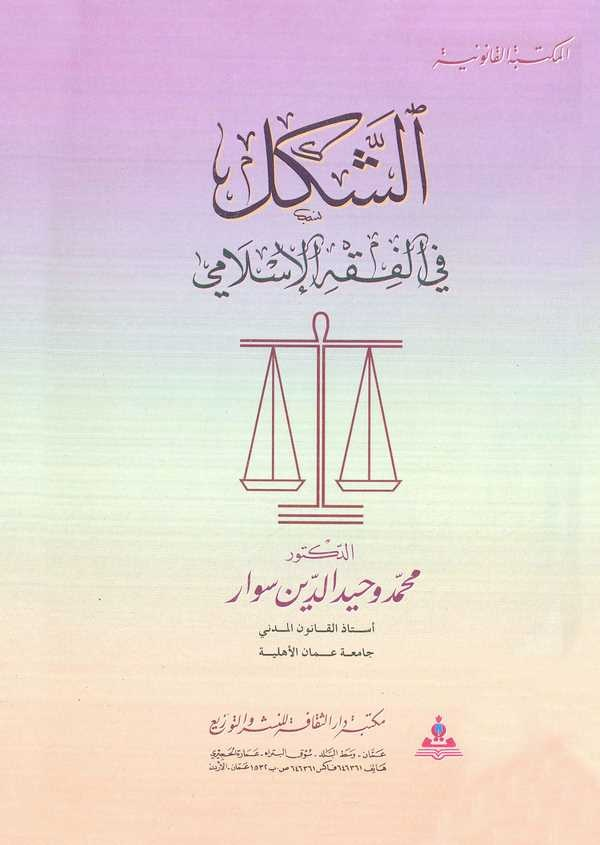 Eş Şeklü fil Fıkhil İslami Dirase Müvazene-الشكل في الفقه الإسلامي دراسة موازنة