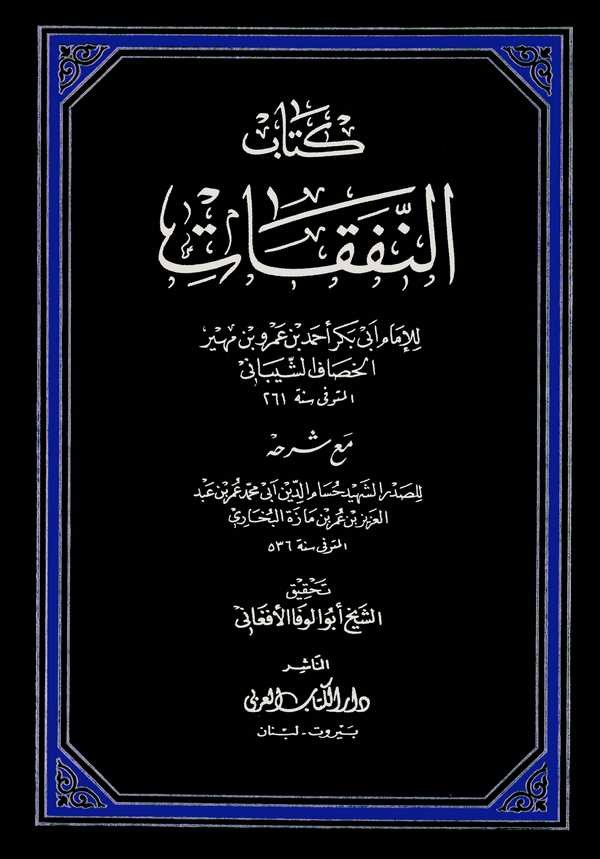 Kitabun Nafakat mea Şerhihi lis Sadriş Şehid Husameddin Ebi Muhammed Ömer bin Abdülaziz bin Ömer bin Maze El Buhari-كتاب النفقات