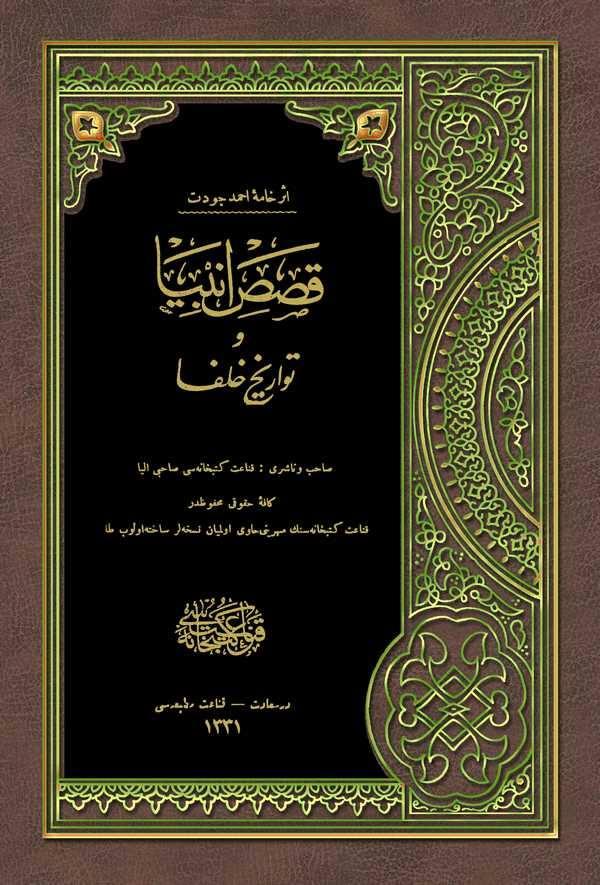 Kısasu Enbiya ve Tevarihu Hulefa-قصص انبياء وتواريخ خلفاء