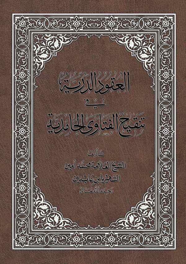 El Ukudud Dürriyye fi Tenkihil Fetava El Hamdiyye-العقود الدرية في تنقيح الفتاوى الحامدية
