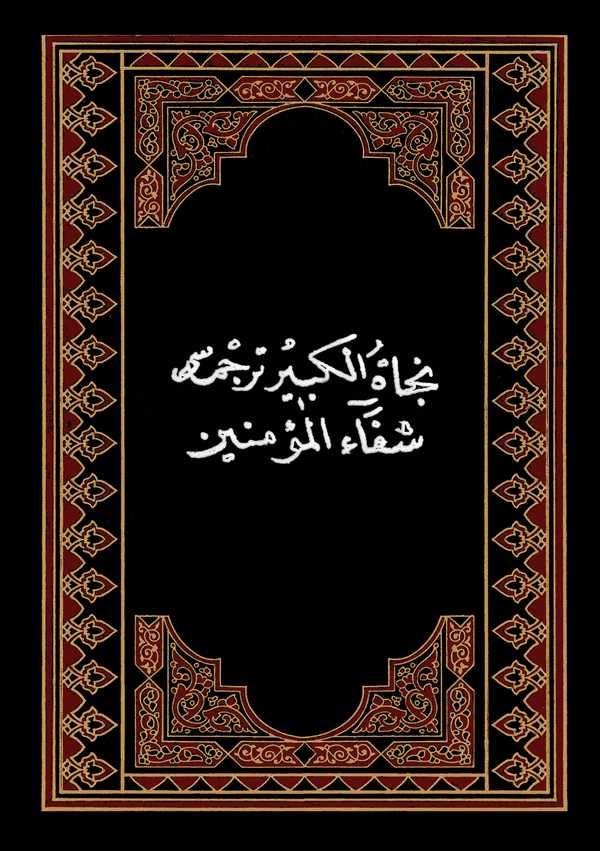 Necatul Kebir Tercümesi Şifaul Müminin-نجاة الكبير ترجمسى شفاء المؤمنين
