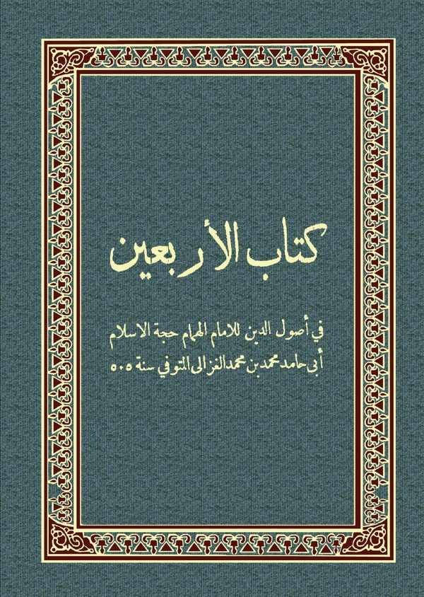 Kitabul Erbain fi Usuliddin-كتاب الأربعين في أصول الدين