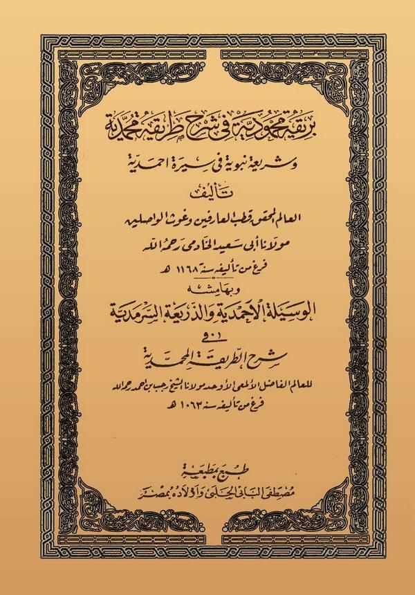 Berikatu Mahmudiyye fi Şerhi Tarikati Muhammediyye-بريقة محمودية في شرح طريقة محمدية