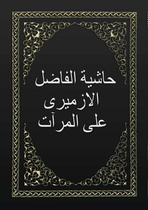 Haşiyetul Fadıl El İzmiri alal Mirat-حاشية الفاضل الأزميري على المرآت
