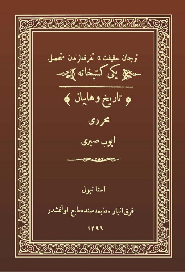 Tarihu Vehhabiyyan-تاريخ وهابيان