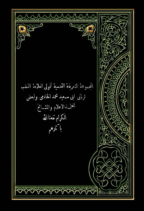 El Mecmuatüş Şerifetül Kudsiyye lil Allame Ebi Said  Muhammed El Hadimi ve li Badi Ulemail Alam-المجموعة الشريفة القدسية للمولى