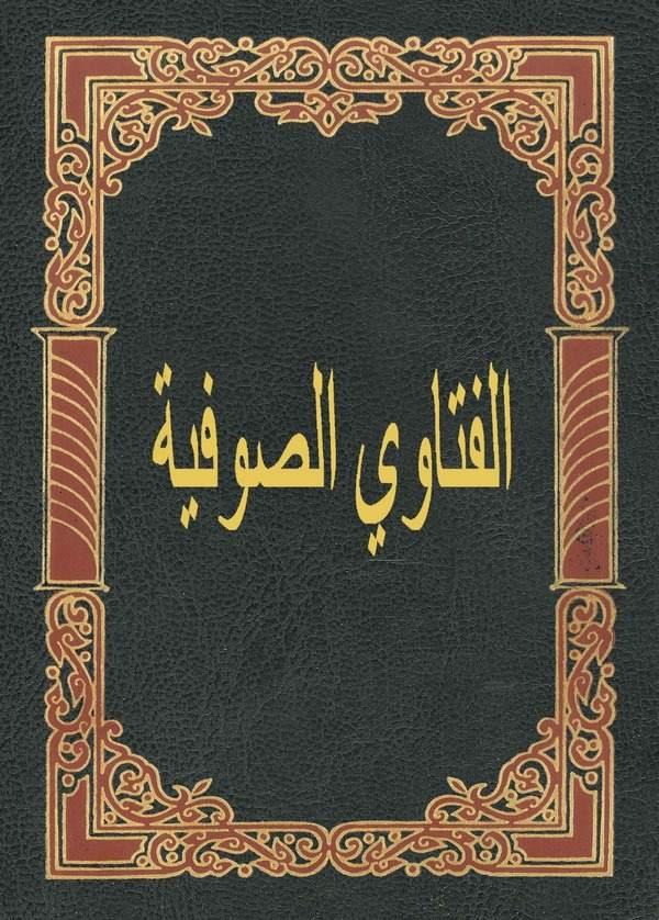 El Fetava Es Sufiyye-الفتاوى الصوفية
