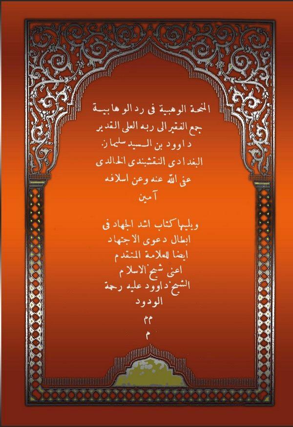 El Minhatül Vehbiyye fi Reddil Vehhabiyye veyeliha Kitabu Eşeddül Cihad fi Dava El İctihad-المنحة الوهبية في رد الوهابية ويليها