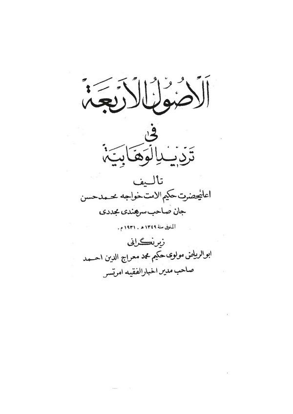 El Usulul Erbaa Fi Terdidil Vehhabiyye-الأصول الأربعة في ترديد الوهابية