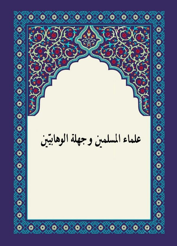 Ulemaul Müslimimin ve Cehetül Vehhabiyyin-علماء المسلمين وجهلة الوهابيين