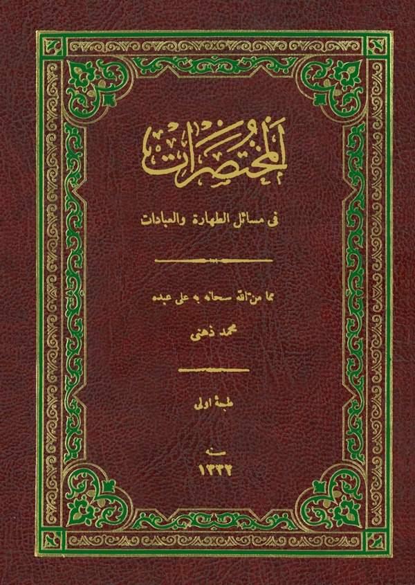 El Muhtasarat fi Mesailit Tahareti vel İbadat-المختصرات في مسائل الطهارة والعبادات