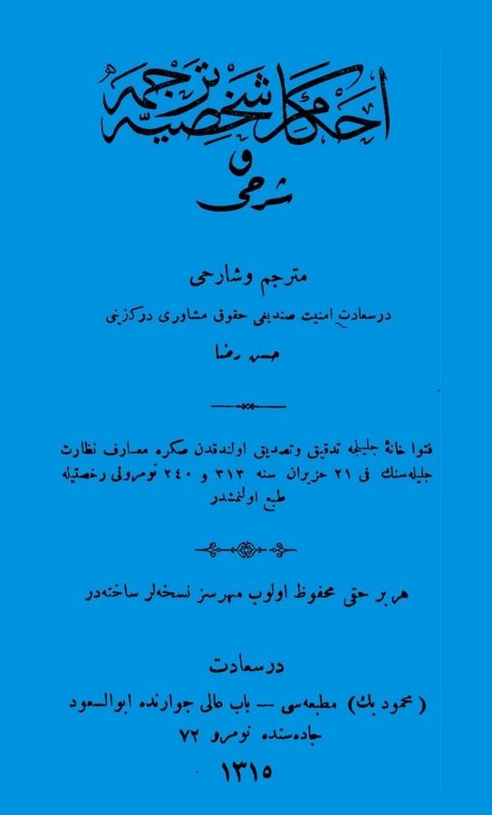 Ahkam Şahsiyye Tercüme ve Şerhi-احكام شخصيه ترجمه وشرحى