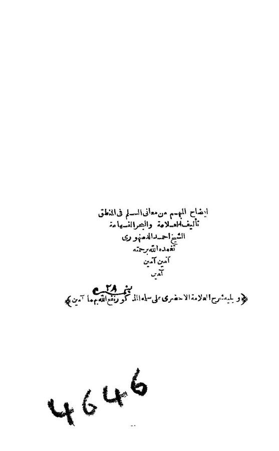 İdahul Mübhem min Meanis Silm-إيضاح المبهم من معاني السلم