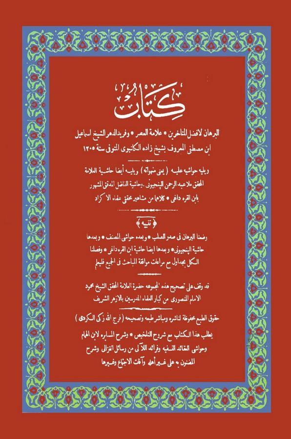 Kitabul Burhan li Şeyhzade İsmail Bin Mustafa ve Yeihi Haşiyetü Molla Abdurrahman ve Haşiyetü İbn Karah Dagi-كتاب البرهان لإبن م