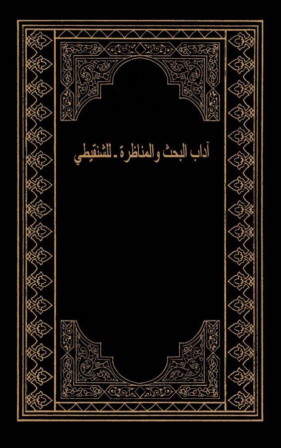 Adabul Bahsi vel Münazara-آداب البحث والمناظرة