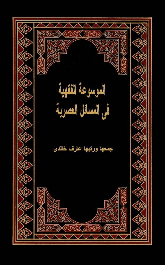 El Mevsuatül Fıkhiyye fi Mesailil Asriyye-الموسوعة الفقهية في مسائل العصرية