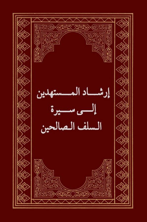 İrşadul Müstehdin İla Siretis Selefis Salihin-إرشاد المستهدين إلى سيرة السلف الصالحين