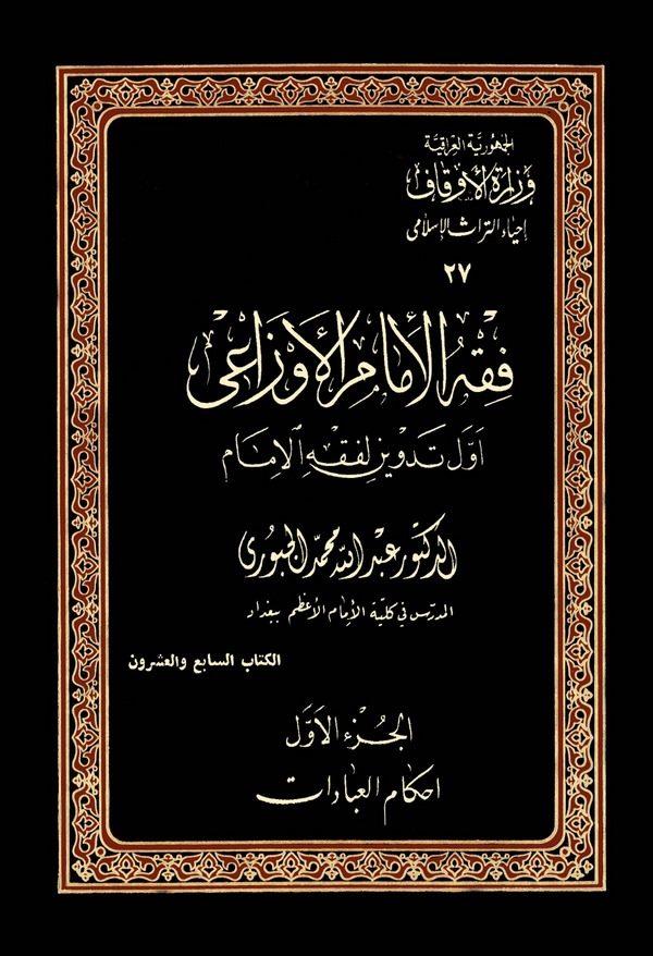 Fıkhul İmam El Evzai-فقه الإمام الأوزاعي