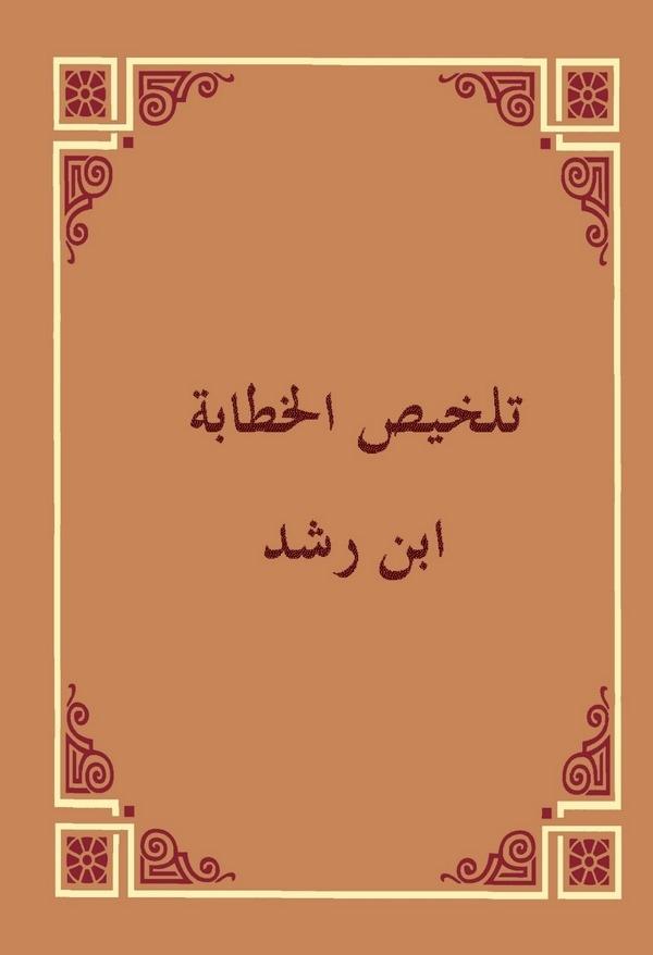 Telhisul Hitabe-تلخيص الخطابة