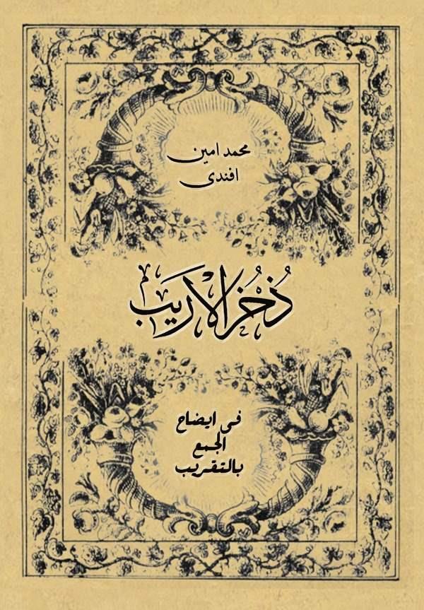 Zührul Erib fi İdahil Cemi bit Takrib-ذخر الاريب في إيضاح الجمع بالتقريب