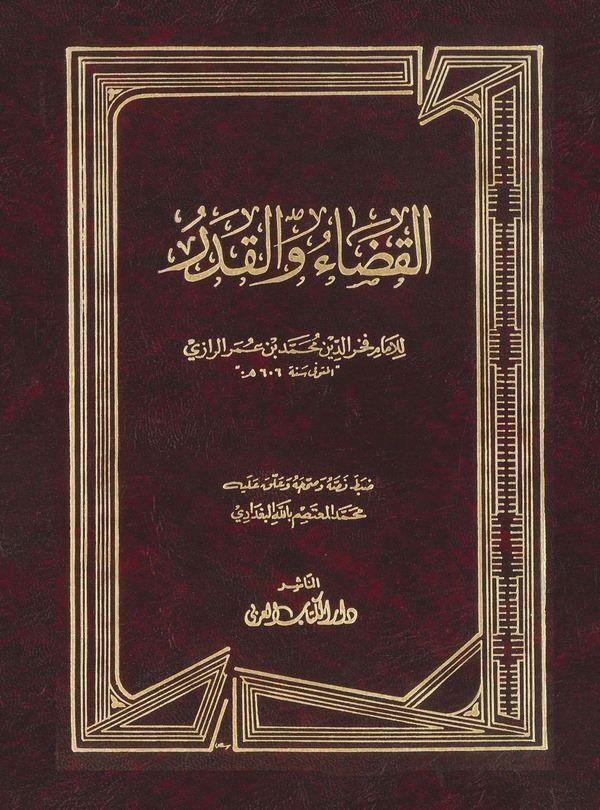 El Kada vel Kader-القضاء والقدر