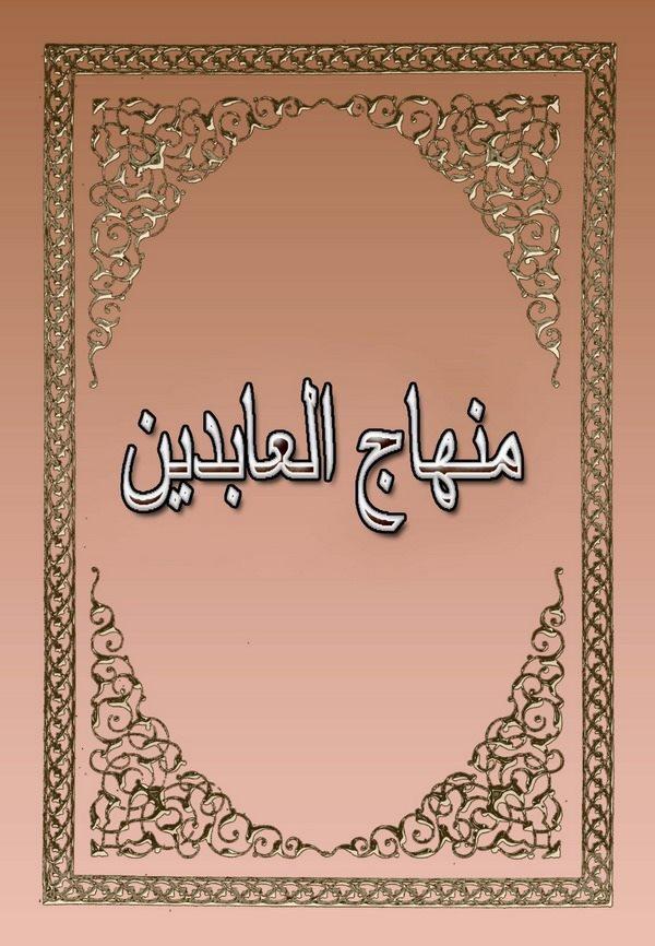 Minhacül Abidin-منهاج العابدين