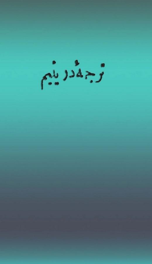 Tercüme Dürrül Yetim-ترجمه در اليتيم