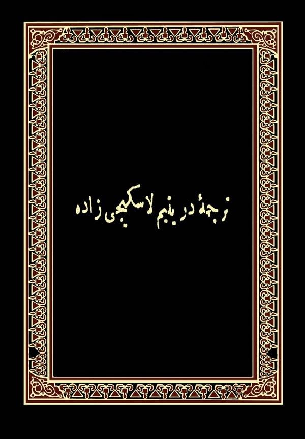 Tercüme Dürrül Yetim li Eskicizade-ترجمه در اليتيم لاسكجي زاده