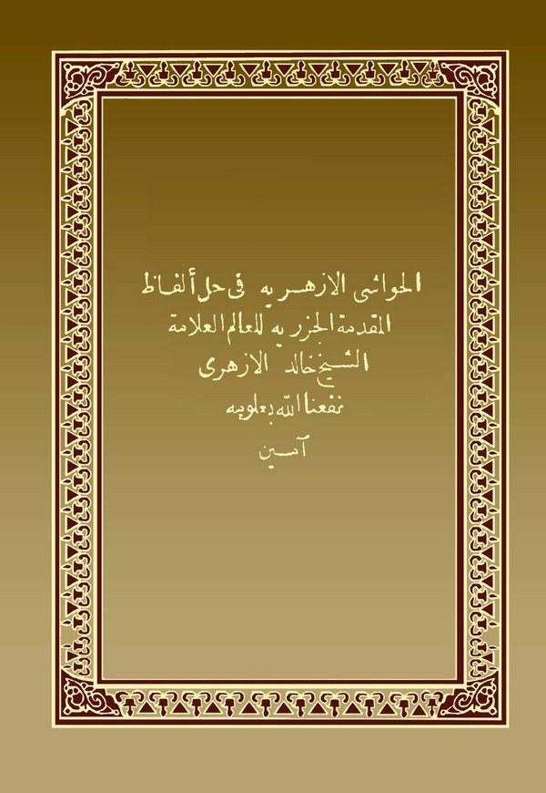 El Havaşi El Ezheriyye fi Halli Elfazil Mukaddimeti El Cezeriyye-الحواشي الأزهرية في حل ألفاظ المقدمة الجزرية