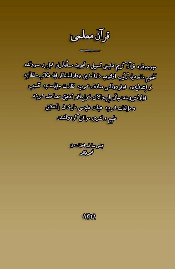 Kuran Muallimi-قرآن معلمي