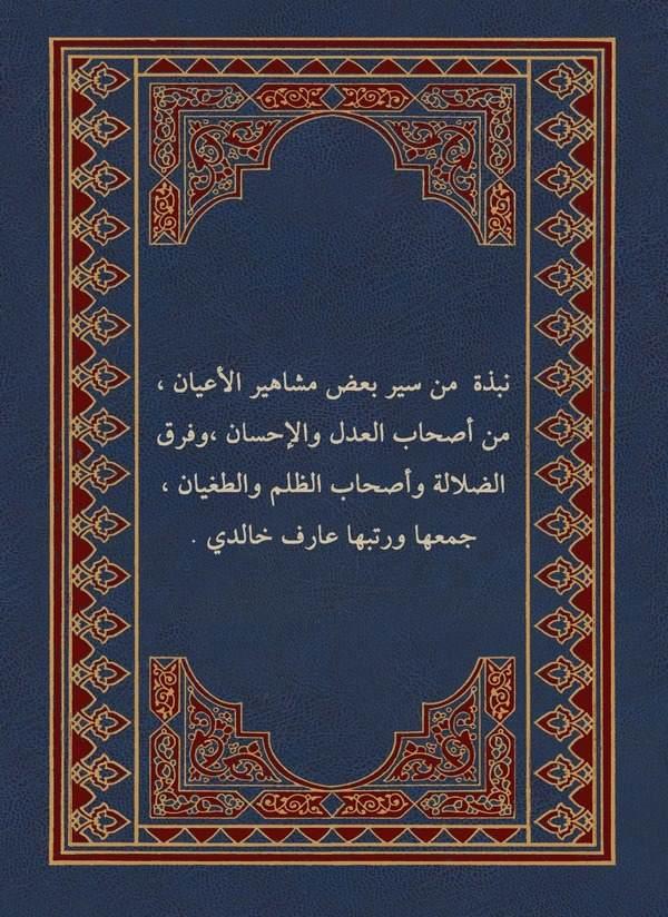Nübze min Siyeri Badi Meşahiril Ayan min Ashabil Adli vel İhsan ve Firakud Dalaleti ve Ashabiz Zulmi vet Tugyan-نبذة من سير بعض