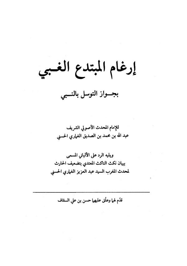 İrgamul Mübtedi El Gabi bi Cevazit Tevessüli bin Nebi-إرغام المبتدع الغبي بجواز التوسل بالنبي