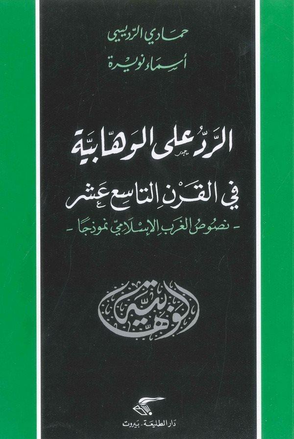 Er Reddü alal Vehhabiyye fil Karnit Tasii Aşar-الرد على الوهابية في القرن التاسع عشر