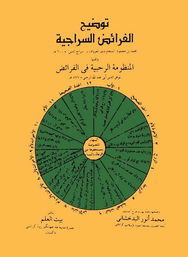 Tavdihul Feraidis Siraciyye-توضيح الفرائض السراجية