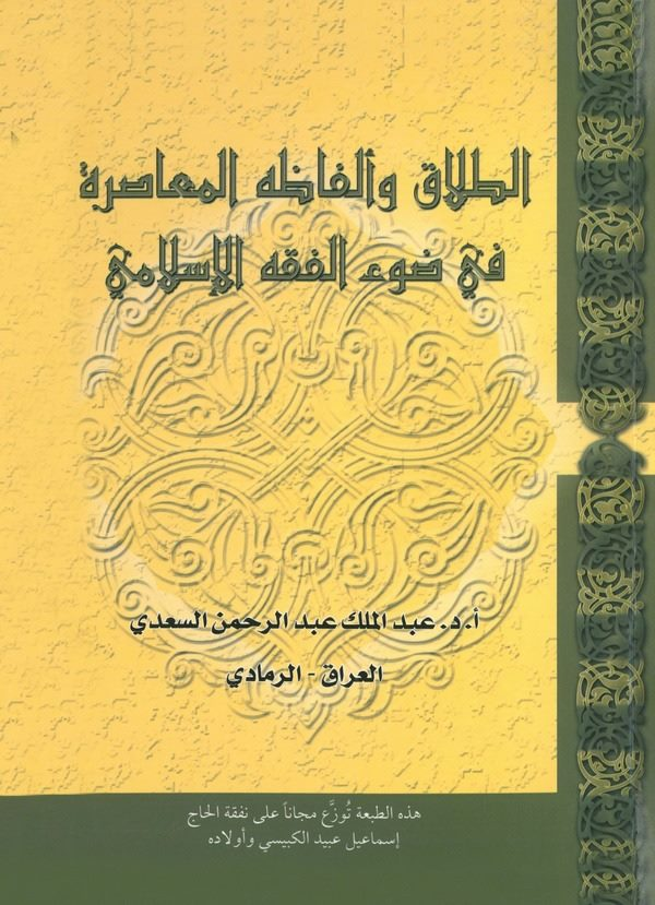 Et Talaku ve Elfazuhul Muasıra-الطلاق وألفاظه المعاصرة